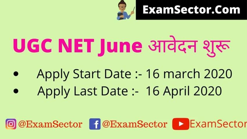 UGC NET June आवेदन शुरू ,
