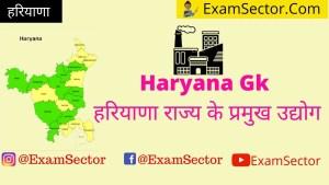 Haryana Gk | हरियाणा राज्य के प्रमुख उद्योग ,