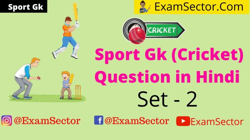 Cricket Gk Questions in Hindi ,