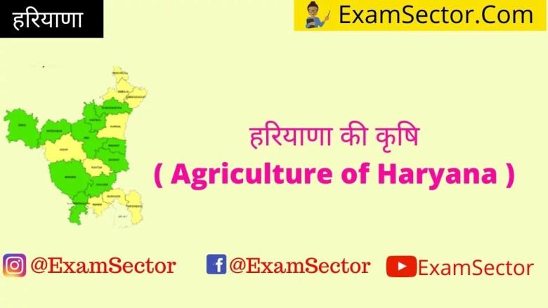 हरियाणा की कृषि ( Agriculture of Haryana ) ,