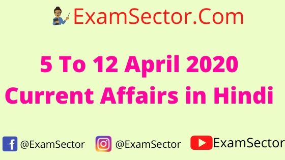 5 To 12 April 2020 Current Affairs in Hindi ,