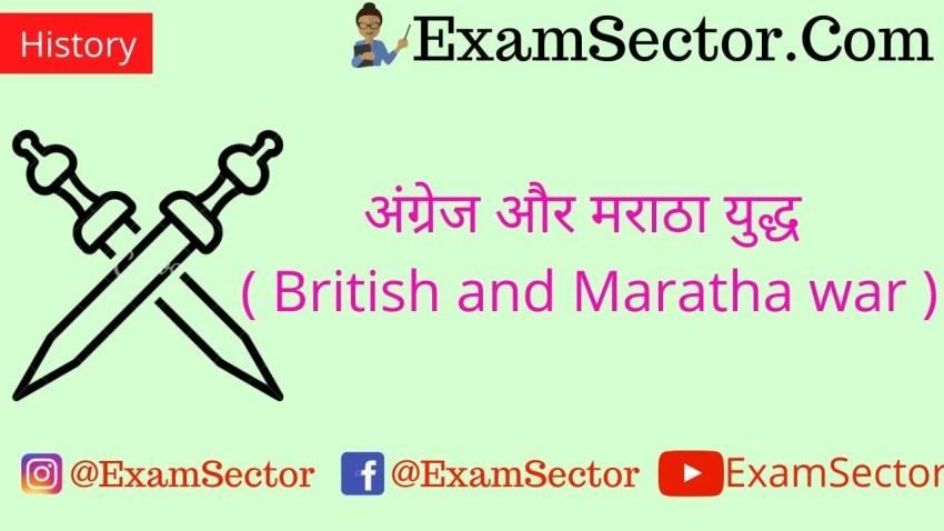British and Maratha war in Hindi ,
