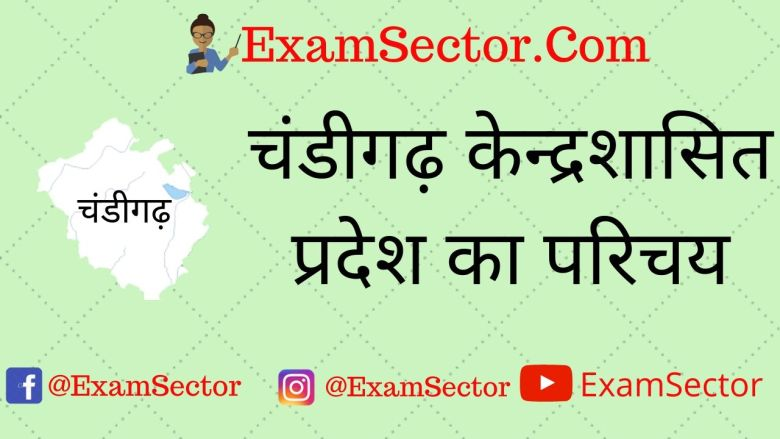 Introduction of Chandigarh city in hindi | By- Exam Sector