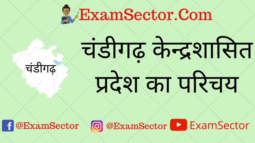 Introduction of Chandigarh city in hindi   By- Exam Sector