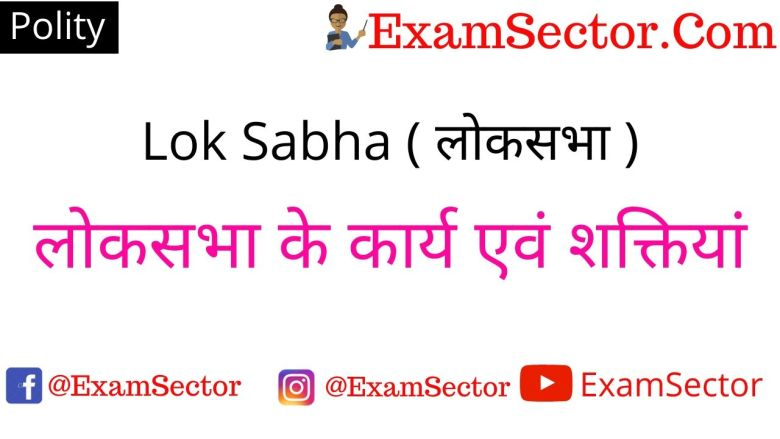 Functions and Powers of the Lok Sabha in Hindi ,