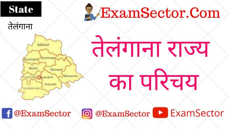 Introduction of Telangana State | By- Exam Sector