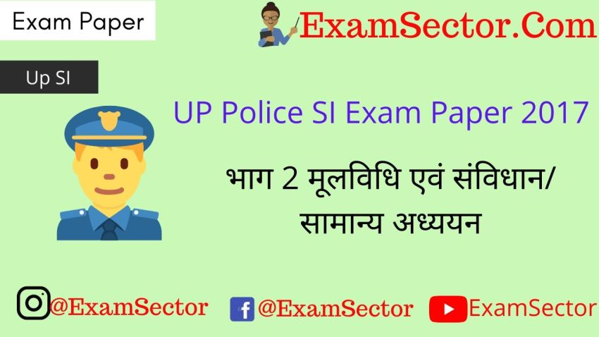 UP Police SI Exam Paper 2017 ,