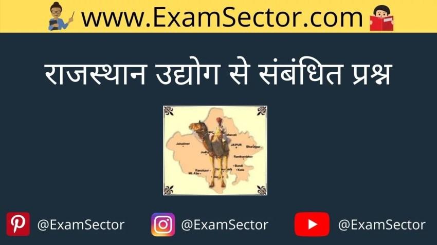 Rajasthan Udyog GK Questions