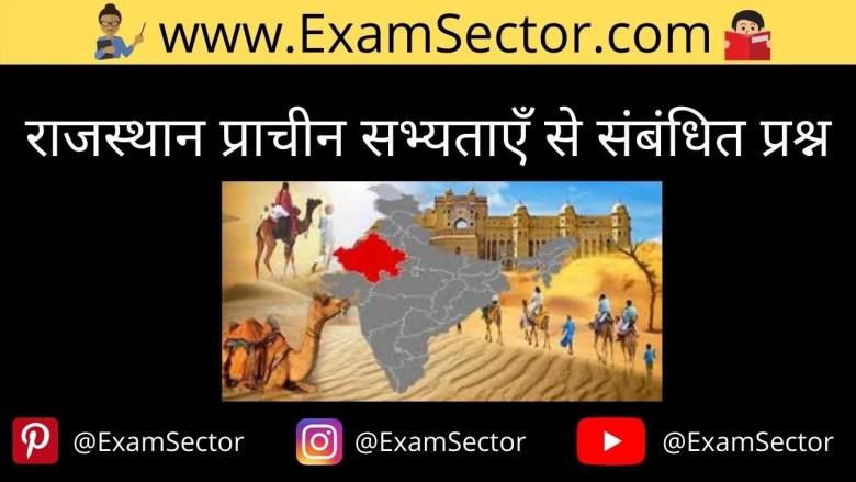 rajasthan sabhyata quiz hindi ,