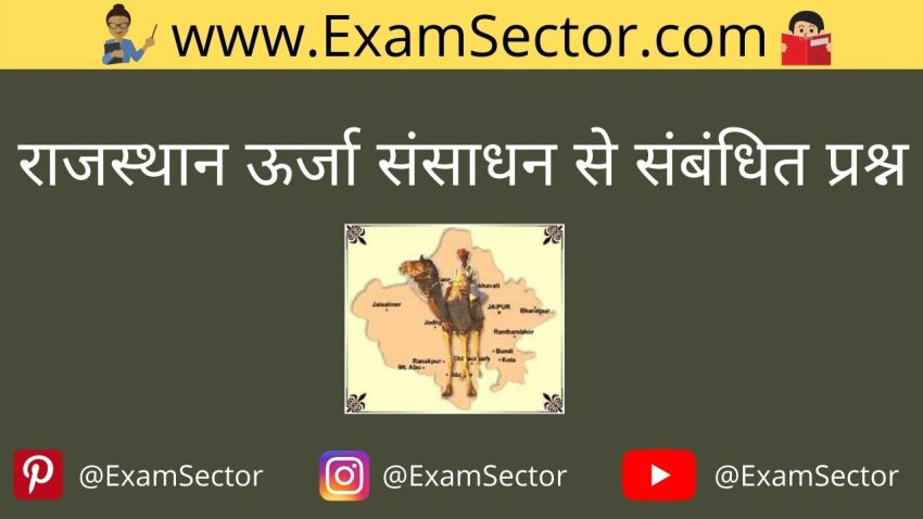 Rajasthan Urja Sansadhan Gk Questions