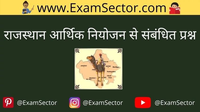 Rajasthan me aarthik niyojan question