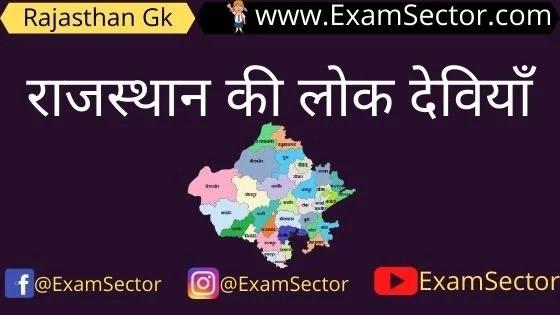 Rajasthan ki Lok Deviyan Notes In Hindi