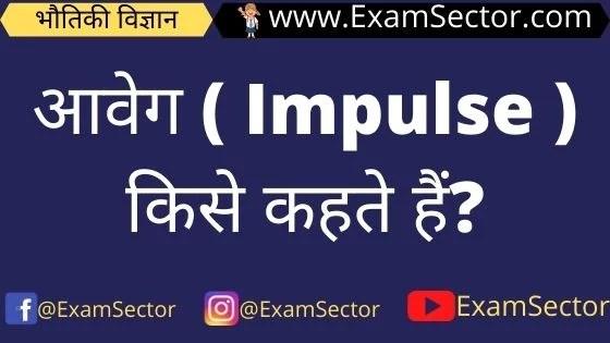 aaveg kya hai ( What is impulse in hindi )