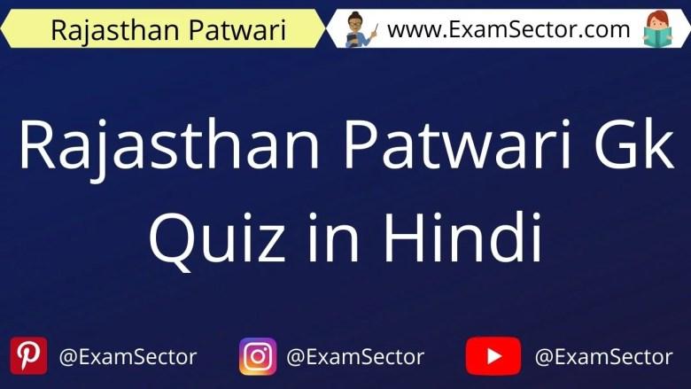Rajasthan Patwari Gk Quiz in Hindi