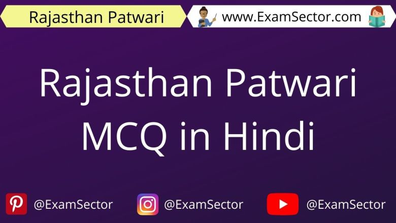 Rajasthan Patwari MCQ in Hindi PDF