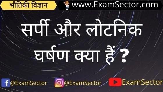 sarpi or lotni gharshan kya hai