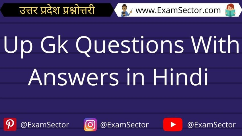 Up Gk Questions With Answers in Hindi