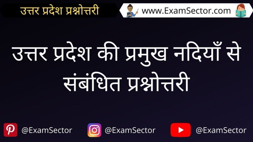 Uttar Pradesh Ki Pramukh Nadiya Question in Hindi