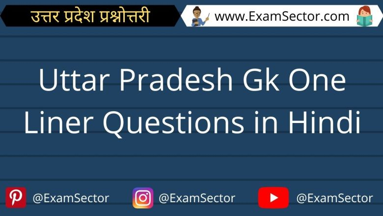 Uttar Pradesh Gk One Liner Questions in Hindi