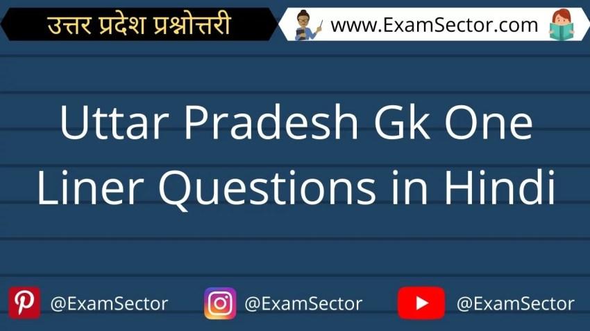 Uttar Pradesh Gk One Liner Questions in Hindi