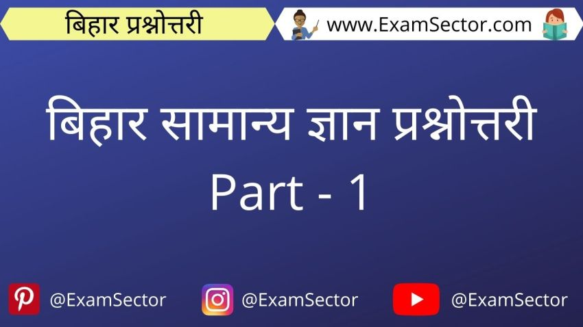 Bihar Gk Objective Questions - Answers in Hindi