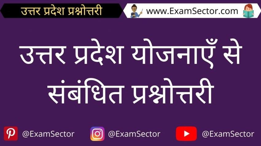 Uttar Pradesh Government's Schemes Question in hindi