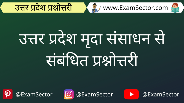 soil of uttar pradesh question in hindi