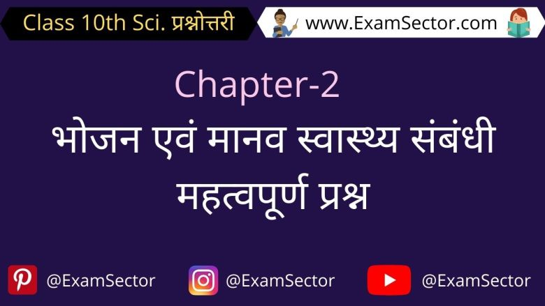 Manav tantra ( human system ) Questions And Answers in Hindi