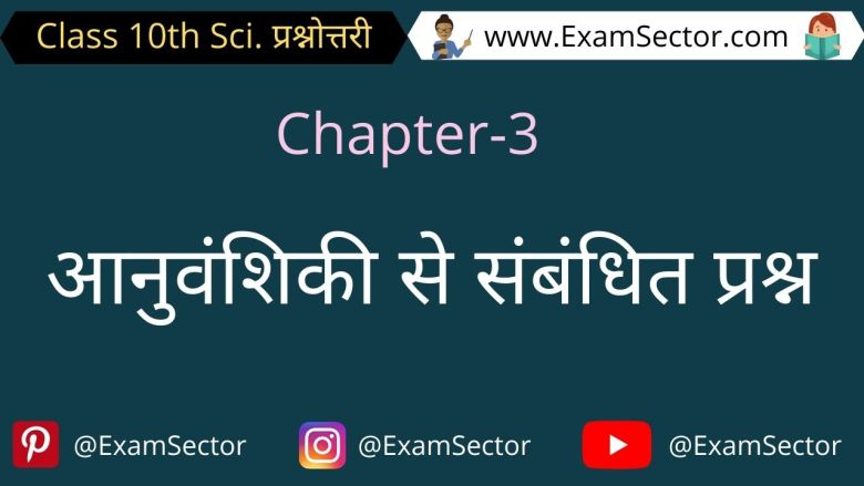 genetics questions and answers in hindi