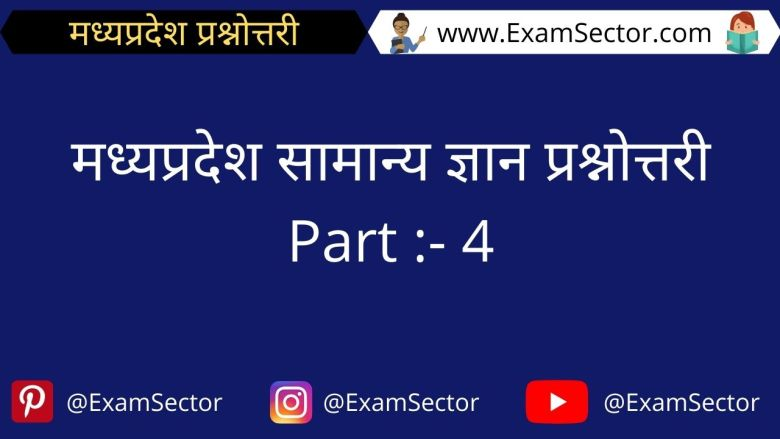 MP GK Most Important Question Answer in Hindi