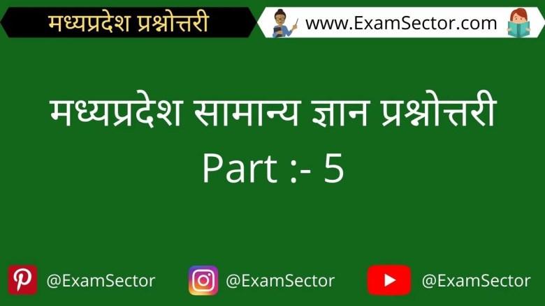 Top 50 Madhya Pradesh Questions And Answers in Hindi