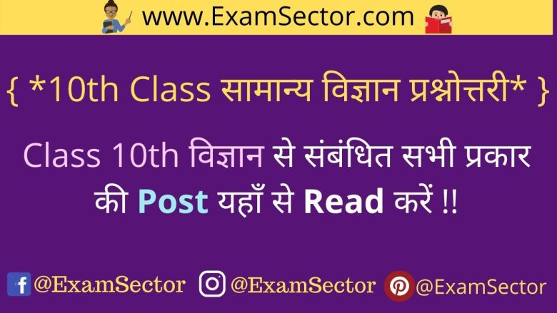 Class 10th Science Questions-Answers in Hindi