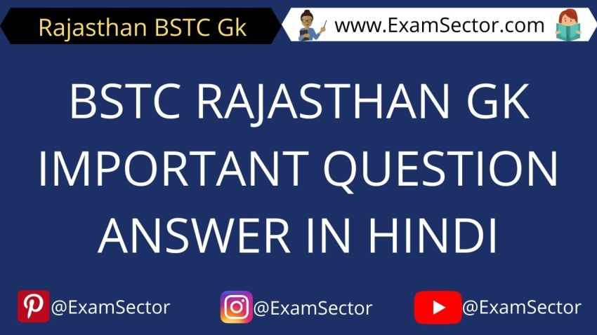 BSTC RAJASTHAN GK IMPORTANT QUESTION ANSWER