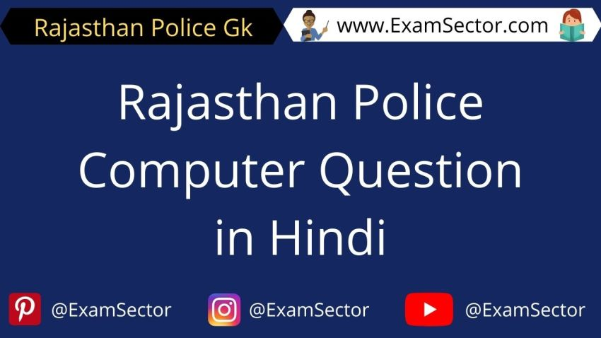 Rajasthan Police Computer Question in Hindi