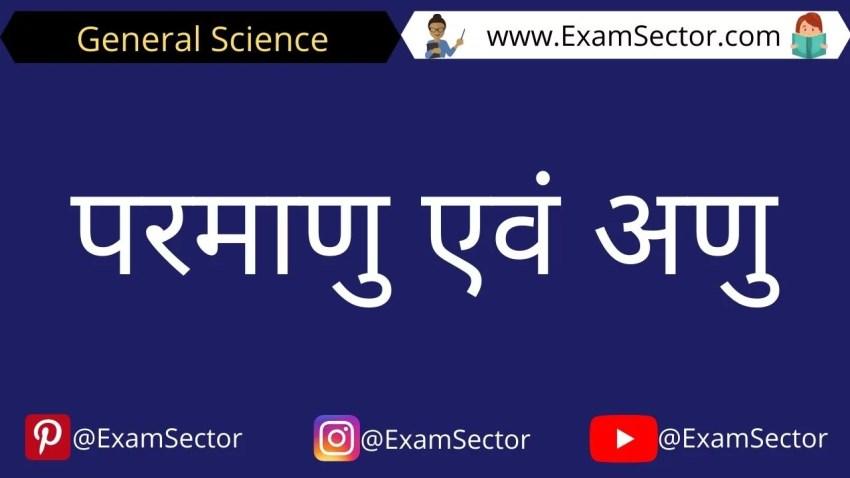 parmanu anu kya hai in hindi