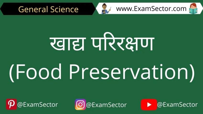 khady prikshn notes in hindi