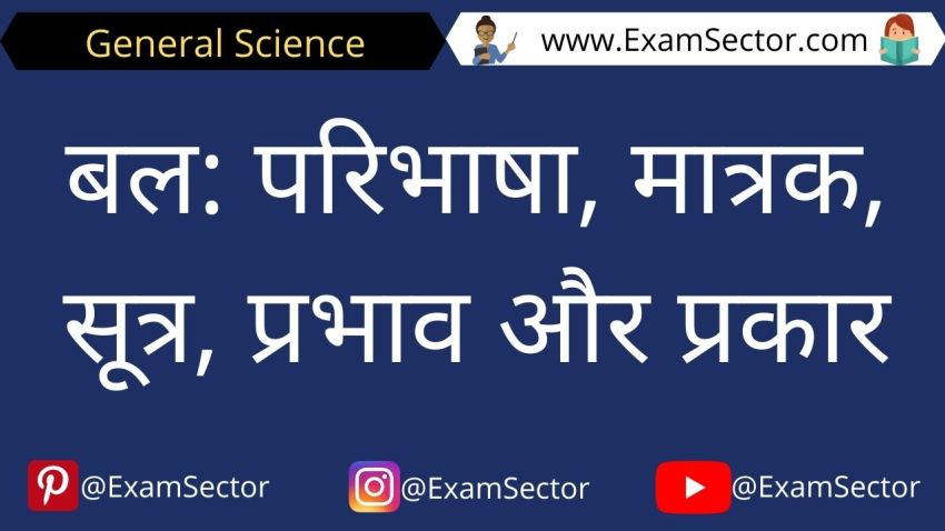 force definition unit formula effects and types in hindi