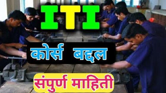 ITI Course Information In Marathi   ITI Course बद्दल पूर्ण माहिती   ITI Best Of 2021  
