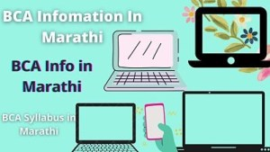 BCA course information in Marathi (6)_opt