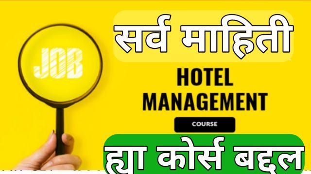Hotel Management Course Information In Marathi | हॉटेल मॅनेजमेंट कोर्स ची संपुर्ण माहिती | Hotel Management Course Best Info Marathi 2021 |