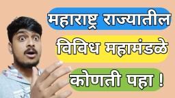 महाराष्ट्र शासनाची विविध महामंडळे । maharashtra mahamandal | maharashtra mahamandal best info 2021 |