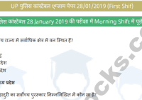 UP Police 28th January 2019 All Shift Asked Questions PDF