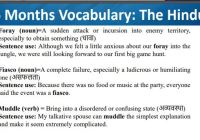 Last 6 Months The Hindu Vocabulary PDF 2019 Download