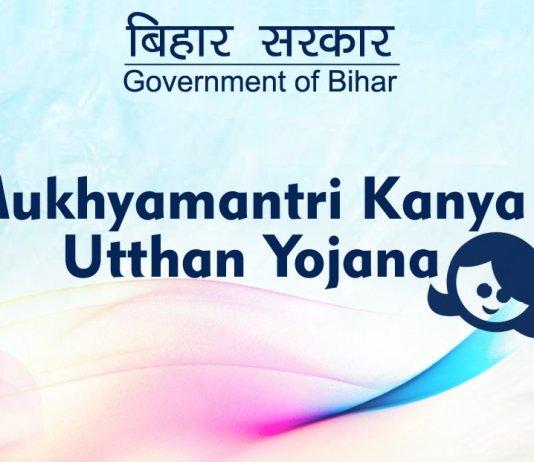 Bihar Mukhyamantri Kanya Utthan Yojana Online Apply