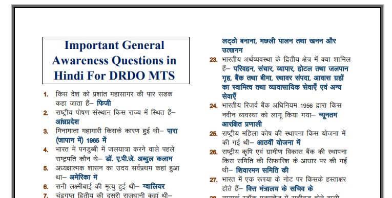 DRDO MTS General Awareness In Hindi PDF