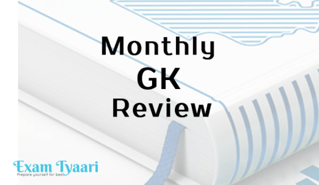 July-2016 : The Hindu GK Review of the Month [PDF] - Exam Tyaari