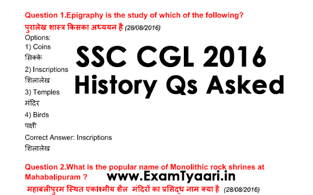 SSC CGL 2016 History Question Asked in Exam [PDF Download] - Exam Tyaari