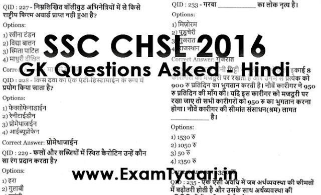 SSC CHSL 2016 Tier-1 Asked GK All Shift Questions [PDF Download] - Hindi - Exam Tyaari