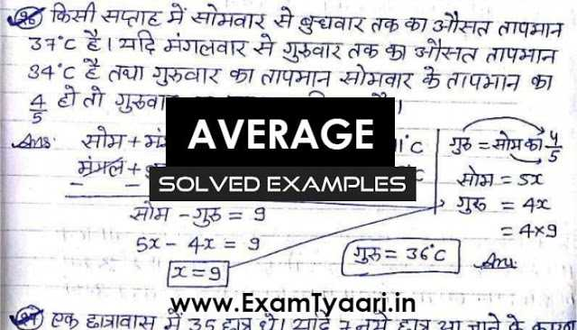 160 Average (औसत) Solved Examples & Questions Hindi PDF Download  - Exam Tyaari