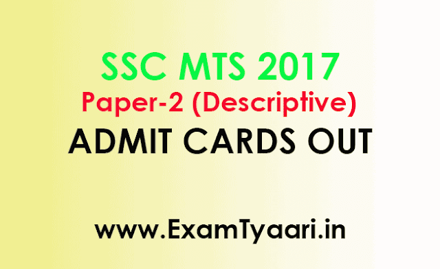 SSC MTS 2017 Admit cards - SSC Guide